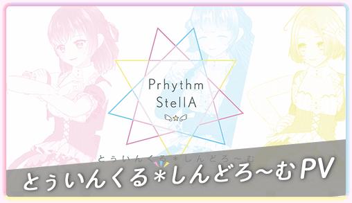 とぅいんくる*しんどろ~む PV公開!